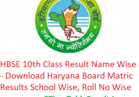 HBSE 10th Class Result 2019 Name Wise - Download Haryana Board Matric Exam Results School Wise, Roll No Wise