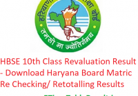 HBSE 10th Class Revaluation Result 2019 - Download Haryana Board Matric Re Checking/ Retotalling Results